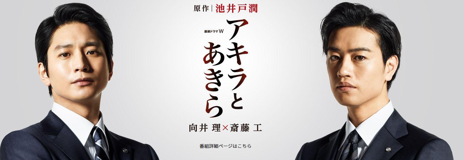 akiratoakira1.jpg