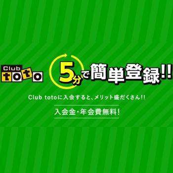 clubtoto.jpg