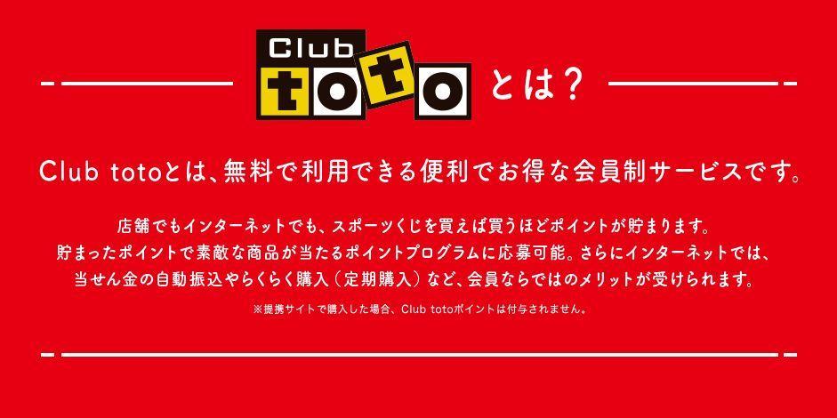 clubtoto1.jpg