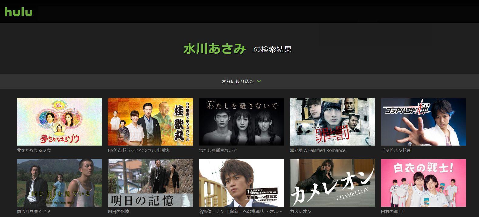 mizukawa-hulu1.jpg
