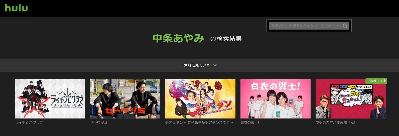 nakajyo-hulu.jpg
