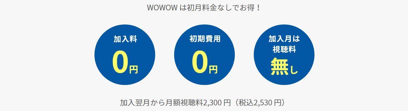 wowow201.jpg